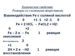Химические свойства Реакции со сложными веществами Взаимодействие Fe с соляно