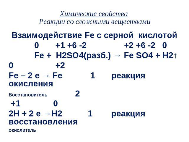 Химические свойства Реакции со сложными веществами Взаимодействие Fe с серной...