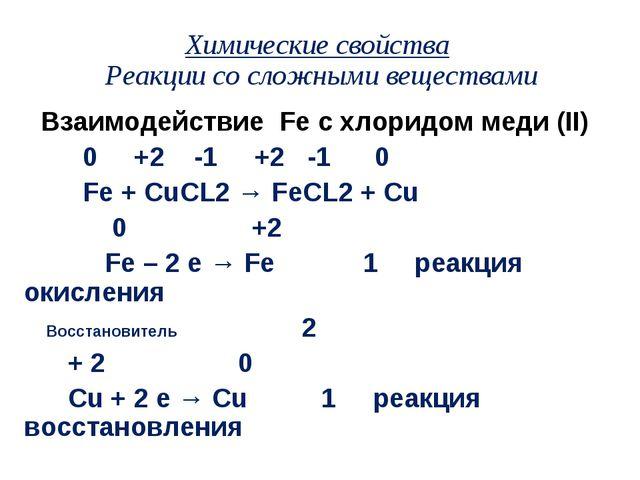 Химические свойства Реакции со сложными веществами Взаимодействие Fe с хлорид...
