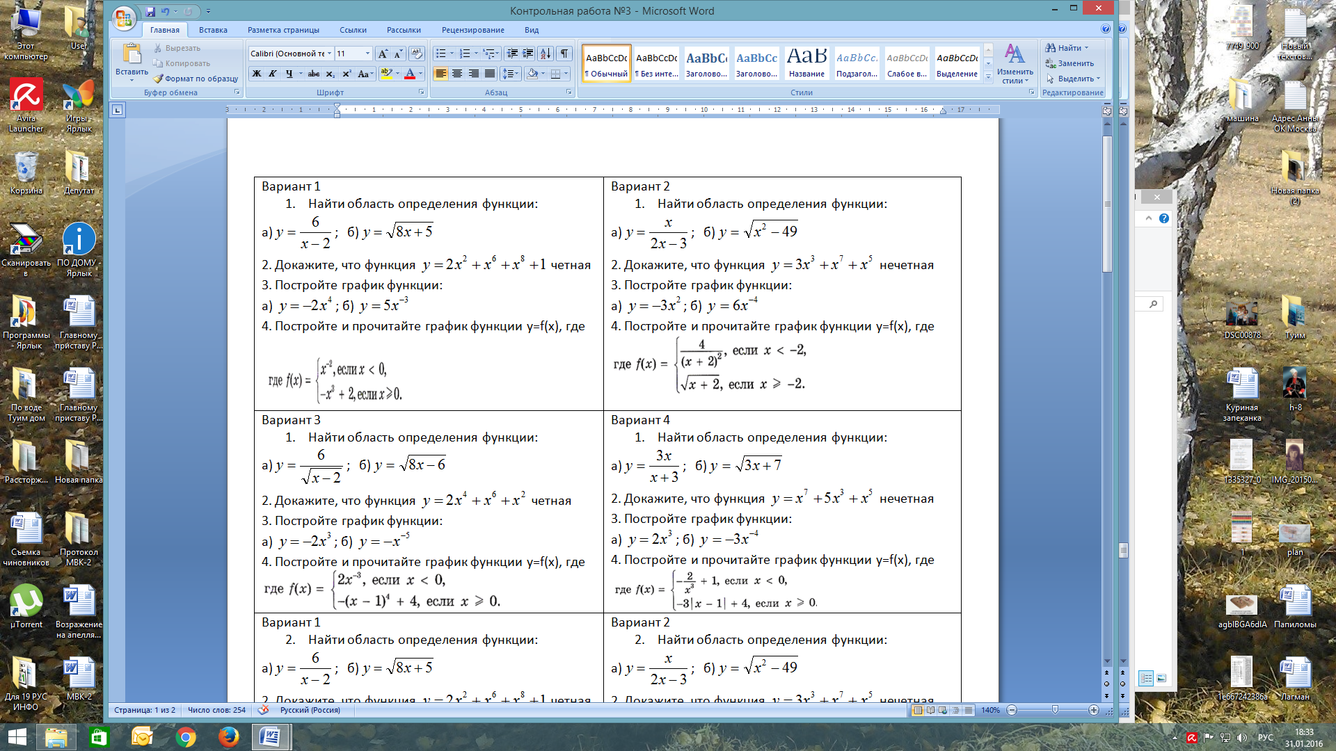 Контрольная работа по теме Числовые функции  hello html m2afaee3a png