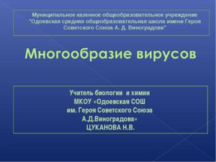 """Муниципальное казенное общеобразовательное учреждение """"Одоевская средняя обще"""