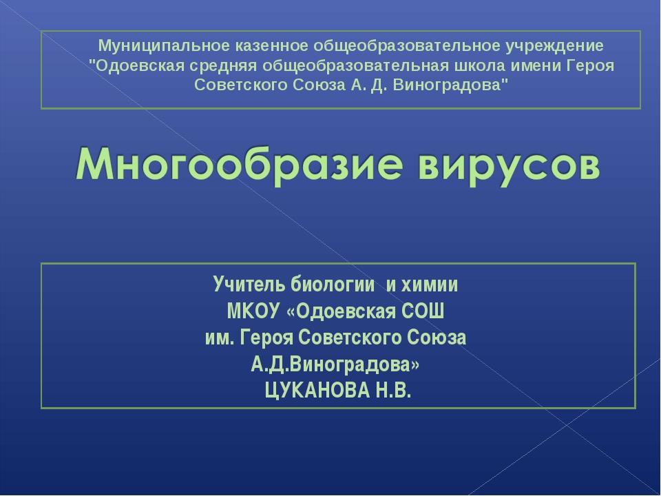 """Муниципальное казенное общеобразовательное учреждение """"Одоевская средняя обще..."""