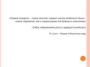 «Первая папироса – самая опасная, первый глоток табачного дыма – самый страш