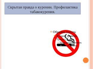 Скрытая правда о курении. Профилактика табакокурения.