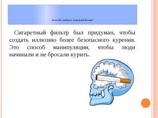 Зачем был придуман сигаретный фильтр? Сигаретный фильтр был придуман, чтобы