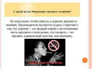 С какой целью выпускают «тонкие» сигареты? Их выпускают, чтобы втянуть в кур
