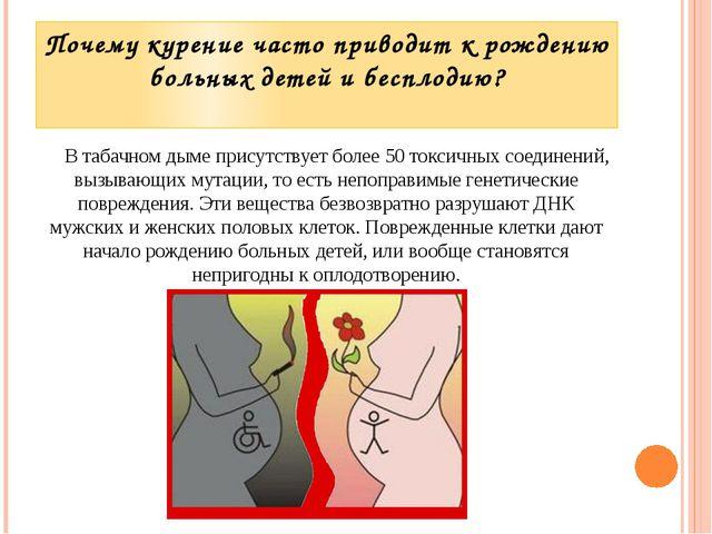 Почему курение часто приводит к рождению больных детей и бесплодию? В табачно...