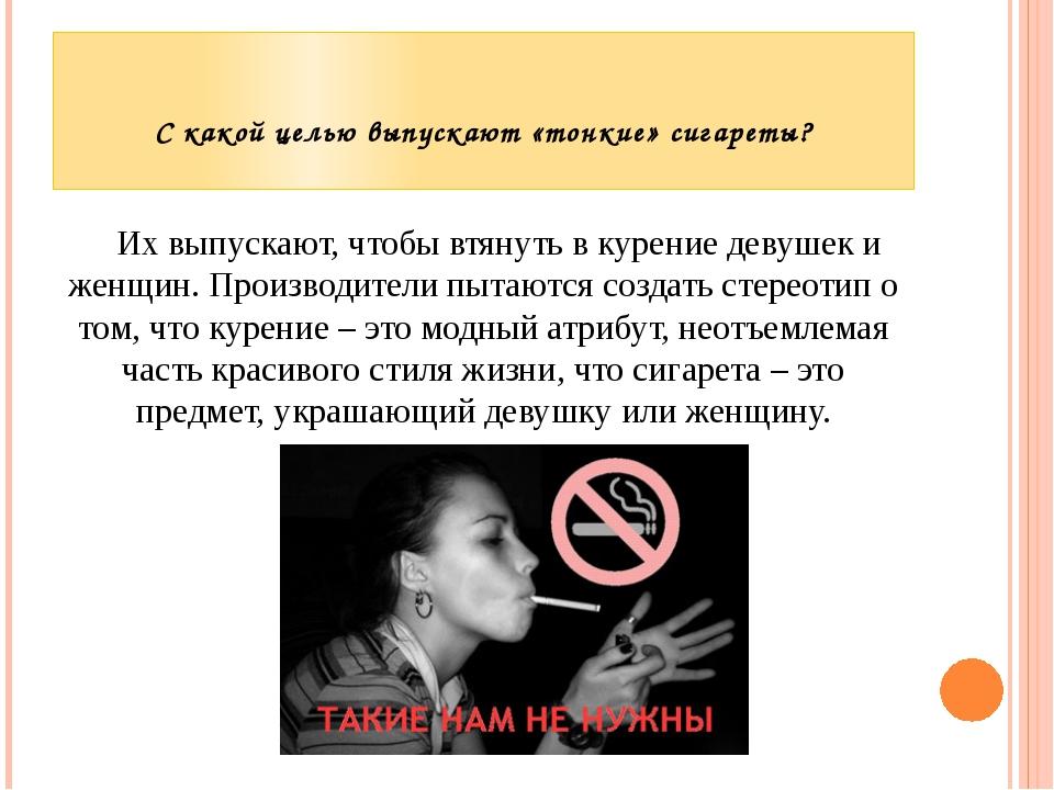 С какой целью выпускают «тонкие» сигареты? Их выпускают, чтобы втянуть в кур...