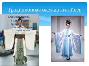 Традиционная одежда китайцев