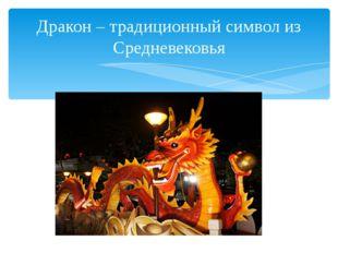 Дракон – традиционный символ из Средневековья