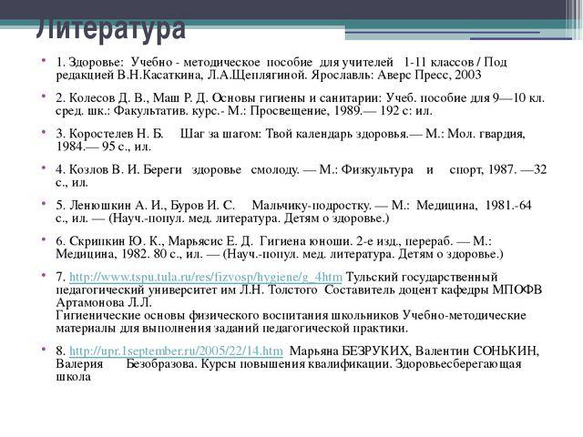 Литература 1. Здоровье:  Учебно - методическое  пособие  для учителей   1-11...
