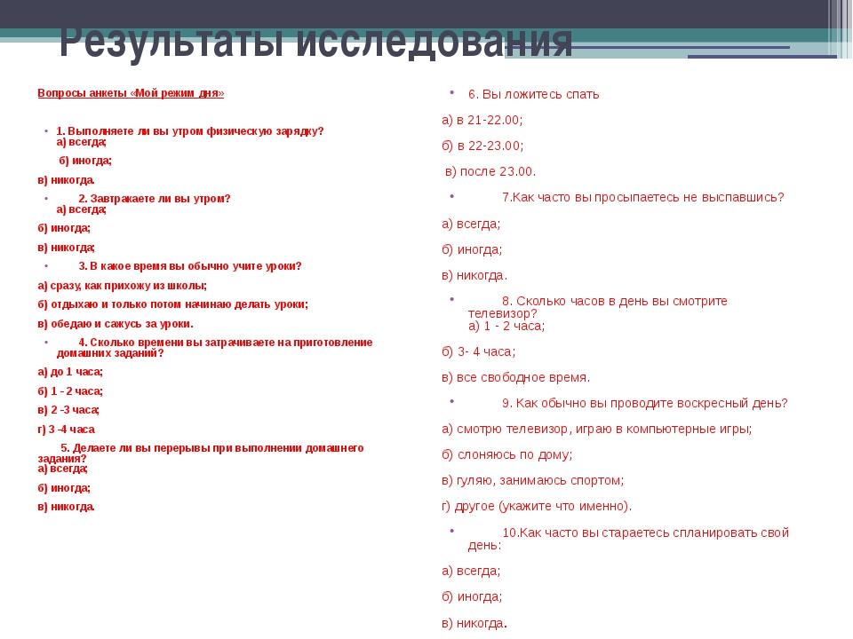 Результаты исследования  Вопросы анкеты «Мой режим дня»  1. Выполняете ли...