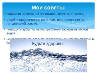 подбирая напиток, не поленитесь изучить этикетку; отдайте предпочтение напитк
