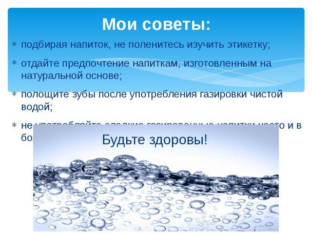 подбирая напиток, не поленитесь изучить этикетку; отдайте предпочтение напитк...