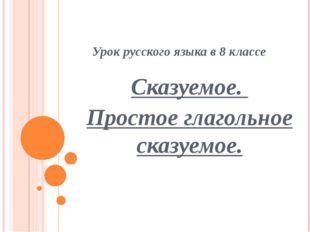 Урок русского языка в 8 классе Сказуемое. Простое глагольное сказуемое.
