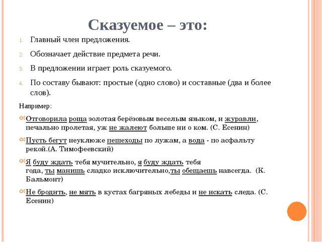Сказуемое – это: Главный член предложения. Обозначает действие предмета речи....