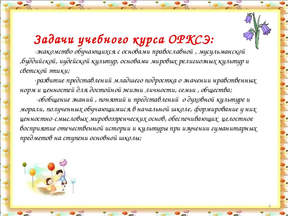 * Задачи учебного курса ОРКСЭ: -знакомство обучающихся с основами православно...