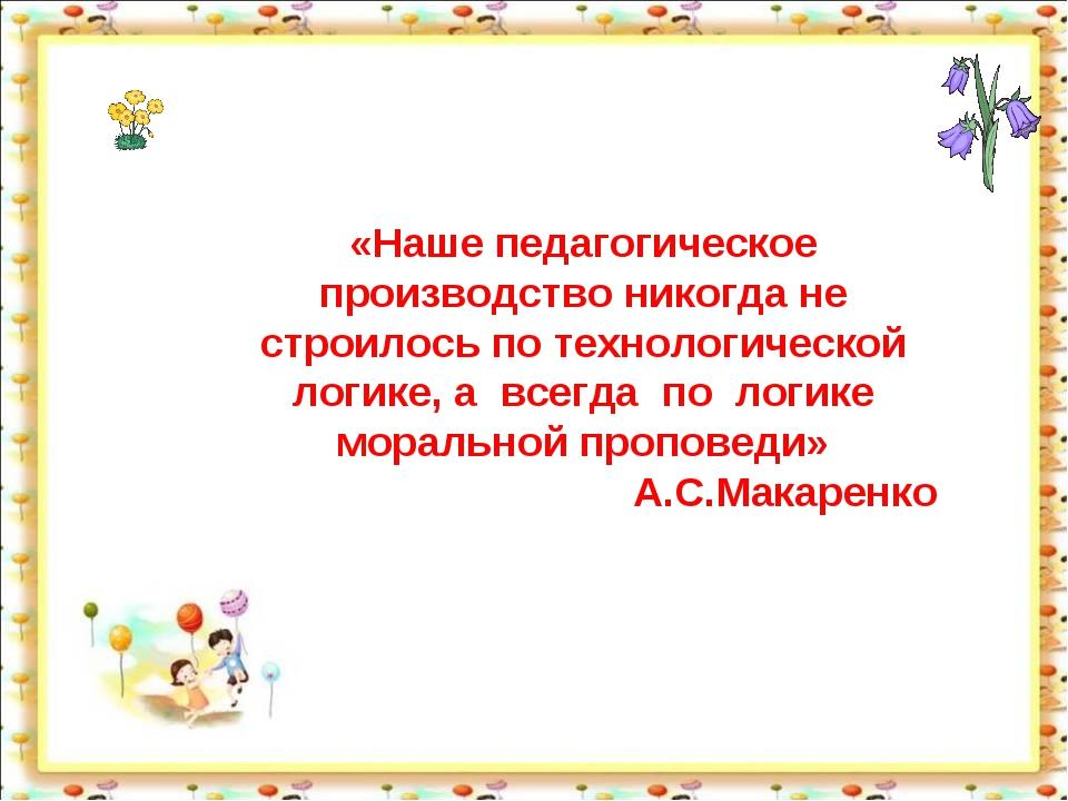 «Наше педагогическое производство никогда не строилось по технологической лог...