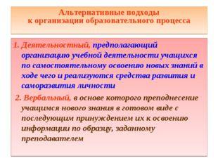 Альтернативные подходы к организации образовательного процесса 1. Деятельност