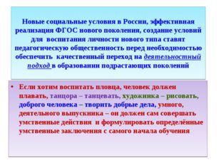 Новые социальные условия в России, эффективная реализация ФГОС нового поколен