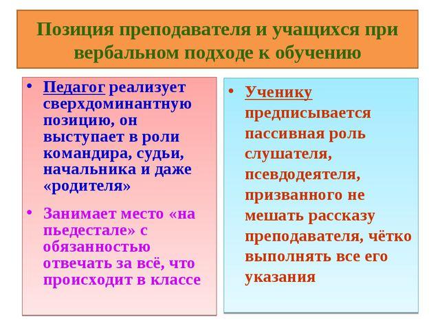 Позиция преподавателя и учащихся при вербальном подходе к обучению Педагог ре...