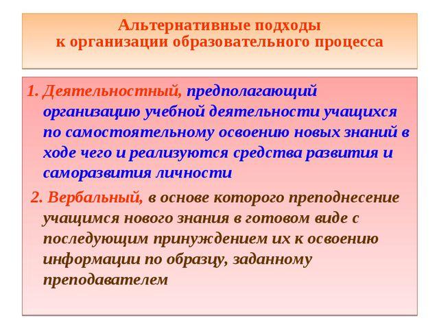 Альтернативные подходы к организации образовательного процесса 1. Деятельност...