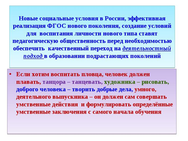 Новые социальные условия в России, эффективная реализация ФГОС нового поколен...