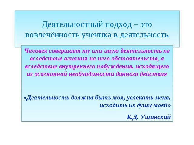 Деятельностный подход – это вовлечённость ученика в деятельность Человек сове...