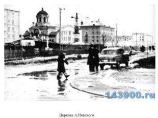 Церковь А.Невского