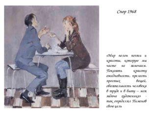 Спор 1968 «Мир полон поэзии и красоты, которую мы часто не замечаем. Показать