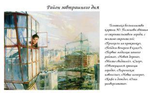 Район завтрашнего дня Тематика большинства картин Ю. Пименова связана со стро