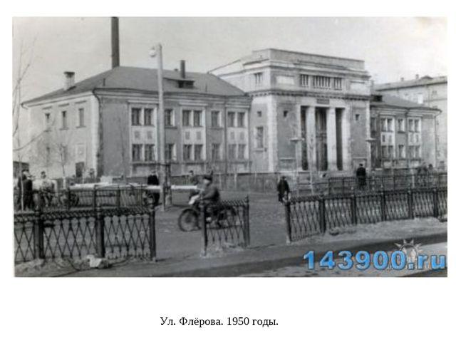 Ул. Флёрова. 1950 годы.