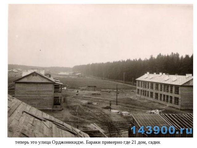 теперь это улица Орджоникидзе. Бараки примерно где 21 дом, садик