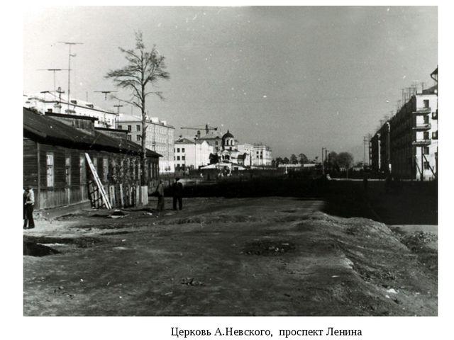 Церковь А.Невского, проспект Ленина