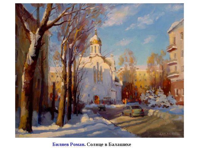 Биляев Роман. Солнце в Балашихе