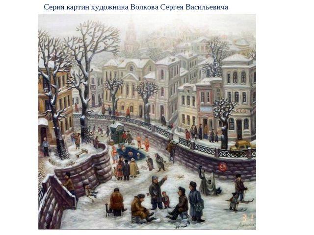 Серия картин художника Волкова Сергея Васильевича