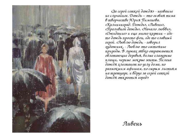 Ливень «За серой сеткой дождя» - название не случайное. Дождь – это особая те...