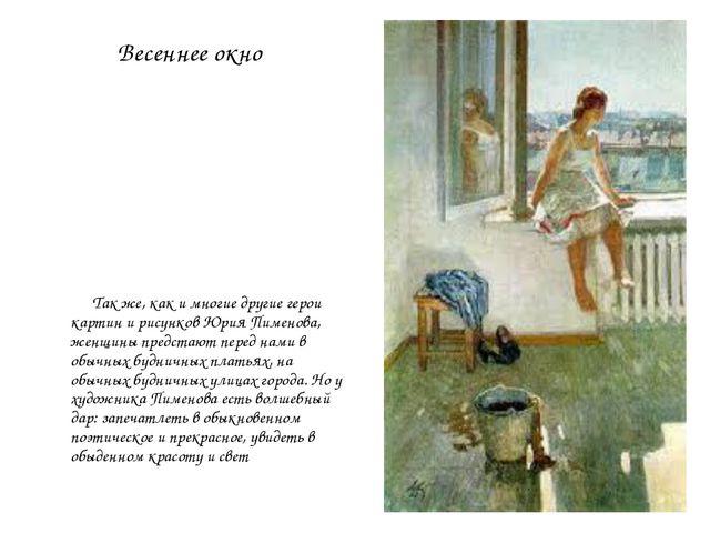 Весеннее окно Так же, как и многие другие герои картин и рисунков Юрия Пимено...