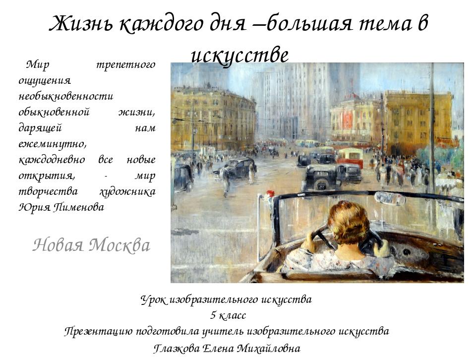 Новая Москва Мир трепетного ощущения необыкновенности обыкновенной жизни, дар...