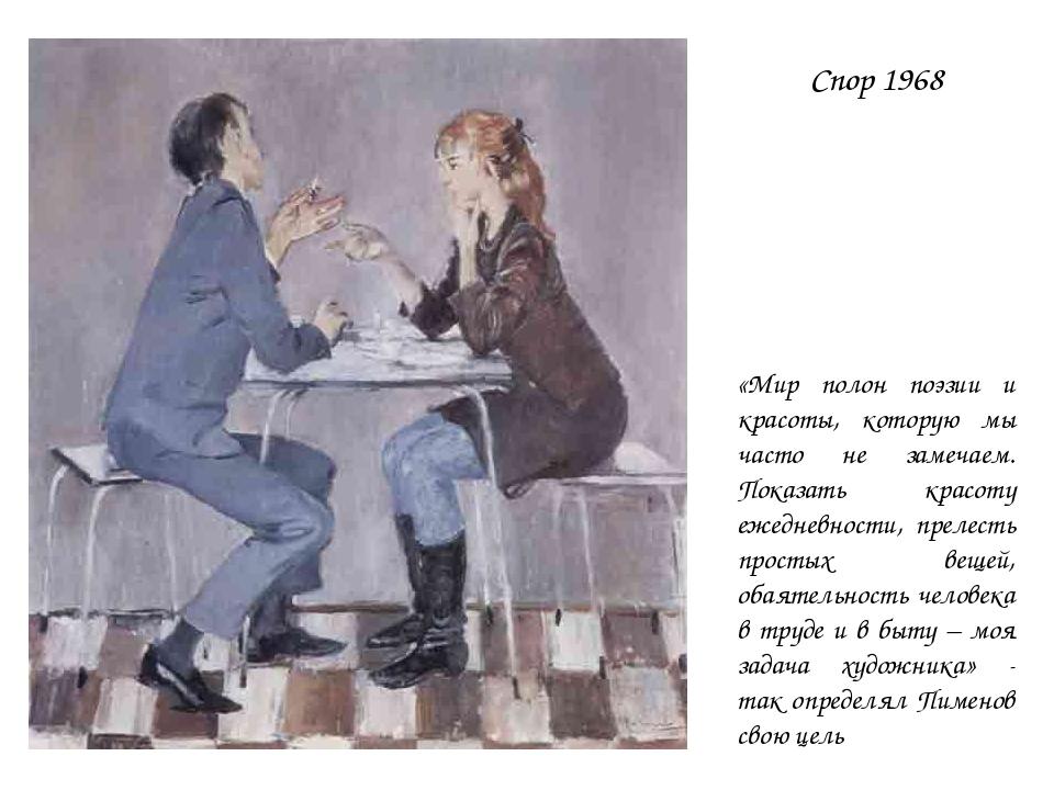 Спор 1968 «Мир полон поэзии и красоты, которую мы часто не замечаем. Показать...