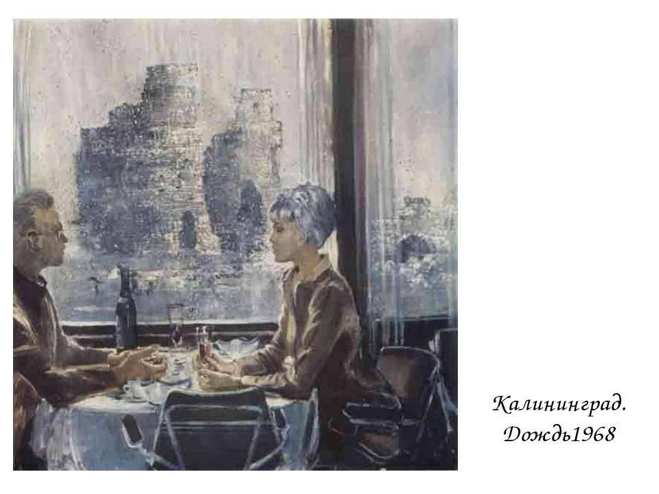 Калининград. Дождь1968