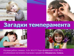Научная работа ученика 2«В» МАОУ Наро-фоминской СОШ №3 с углубленным изучение