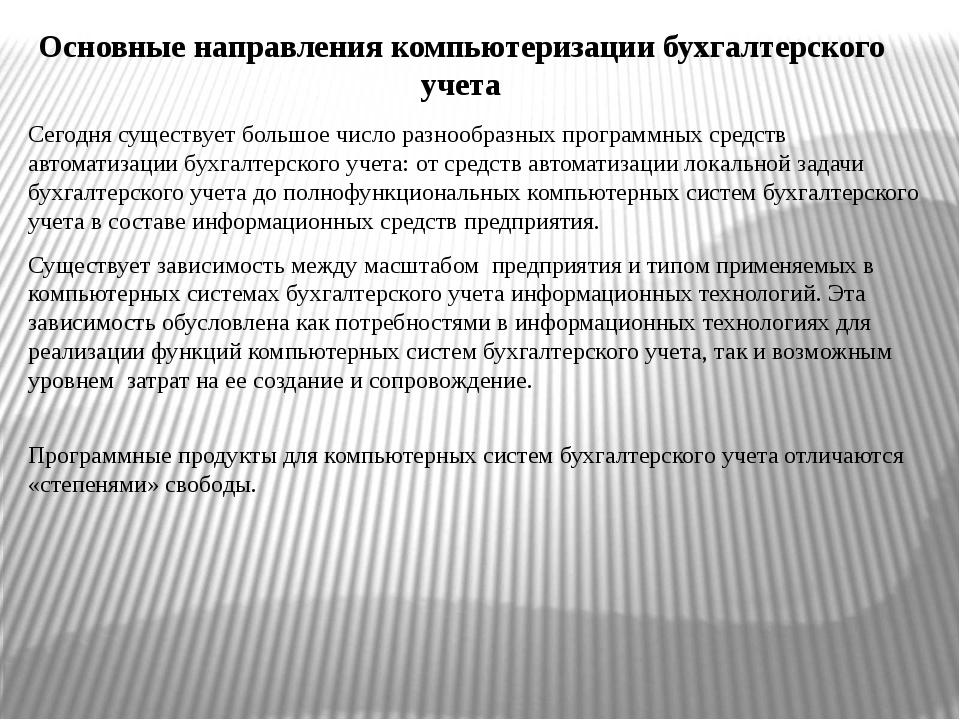 Основные направления бухгалтерии неподача декларации ндфл штрафы