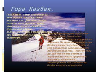 Гора Казбек. Гора Казбек - самая известная из всех вершин, которые знает чело