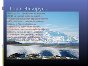 Гора Эльбрус. Эльбрус — стратовулкан на Кавказе (5642 метра над уровнем моря)