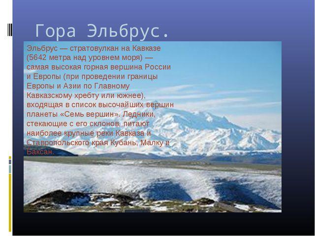 Гора Эльбрус. Эльбрус — стратовулкан на Кавказе (5642 метра над уровнем моря)...