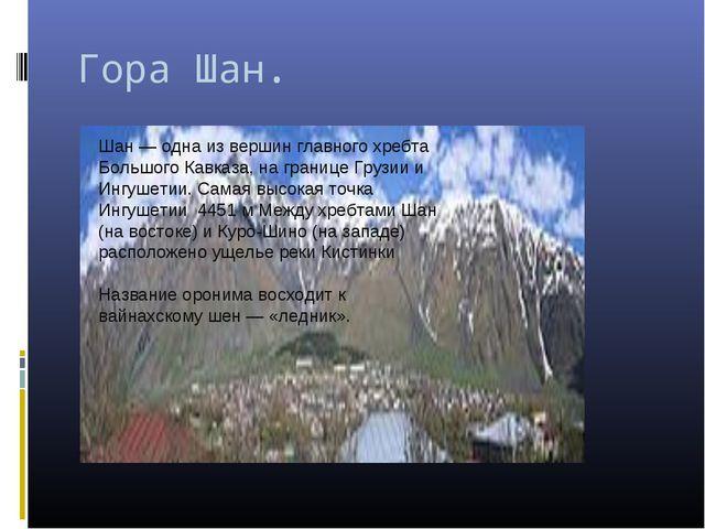Гора Шан. Шан — одна из вершин главного хребта Большого Кавказа, на границе Г...