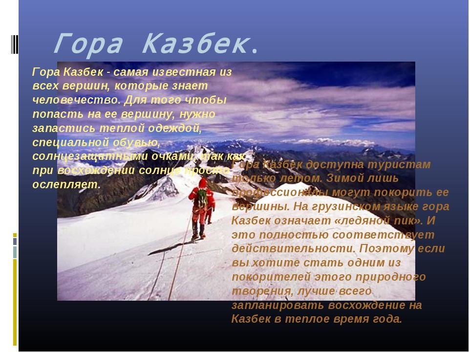Гора Казбек. Гора Казбек - самая известная из всех вершин, которые знает чело...