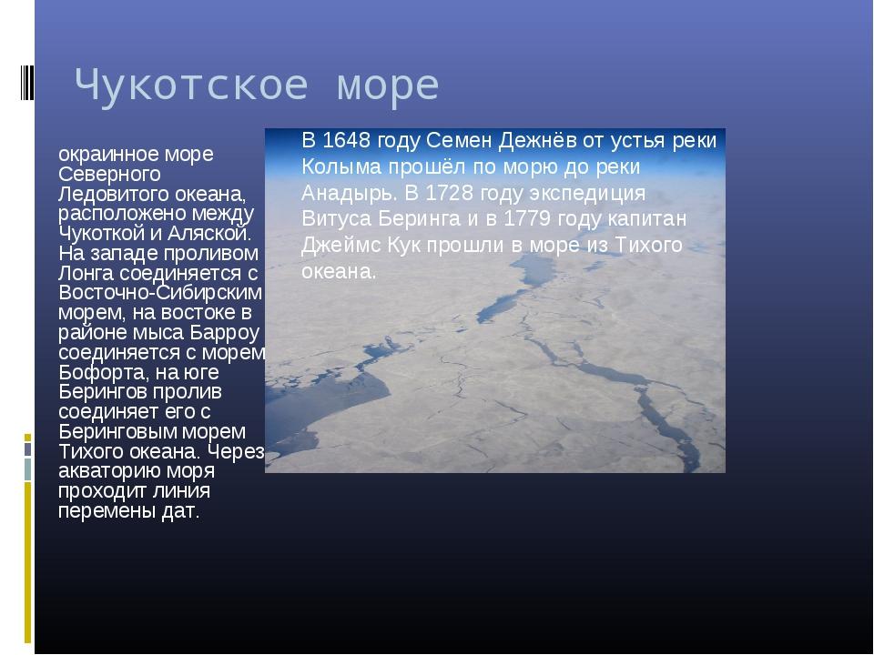 Чукотское море Чуко́тское мо́ре — окраинное море Северного Ледовитого океана,...