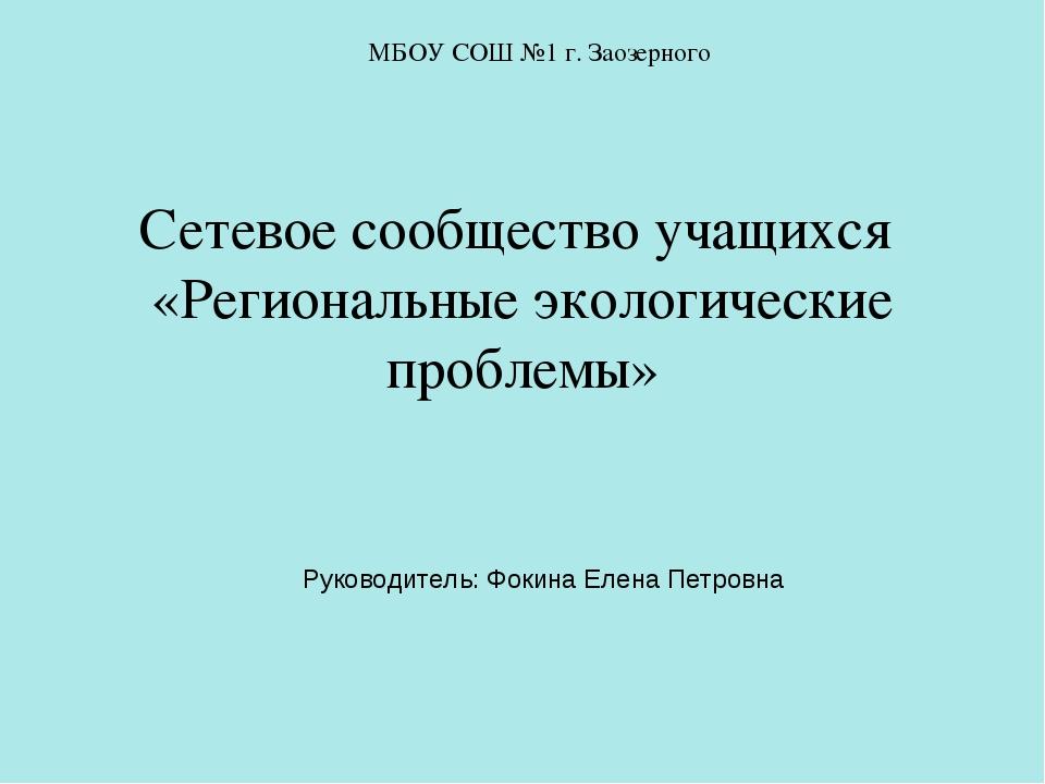 Сетевое сообщество учащихся «Региональные экологические проблемы» Руководител...